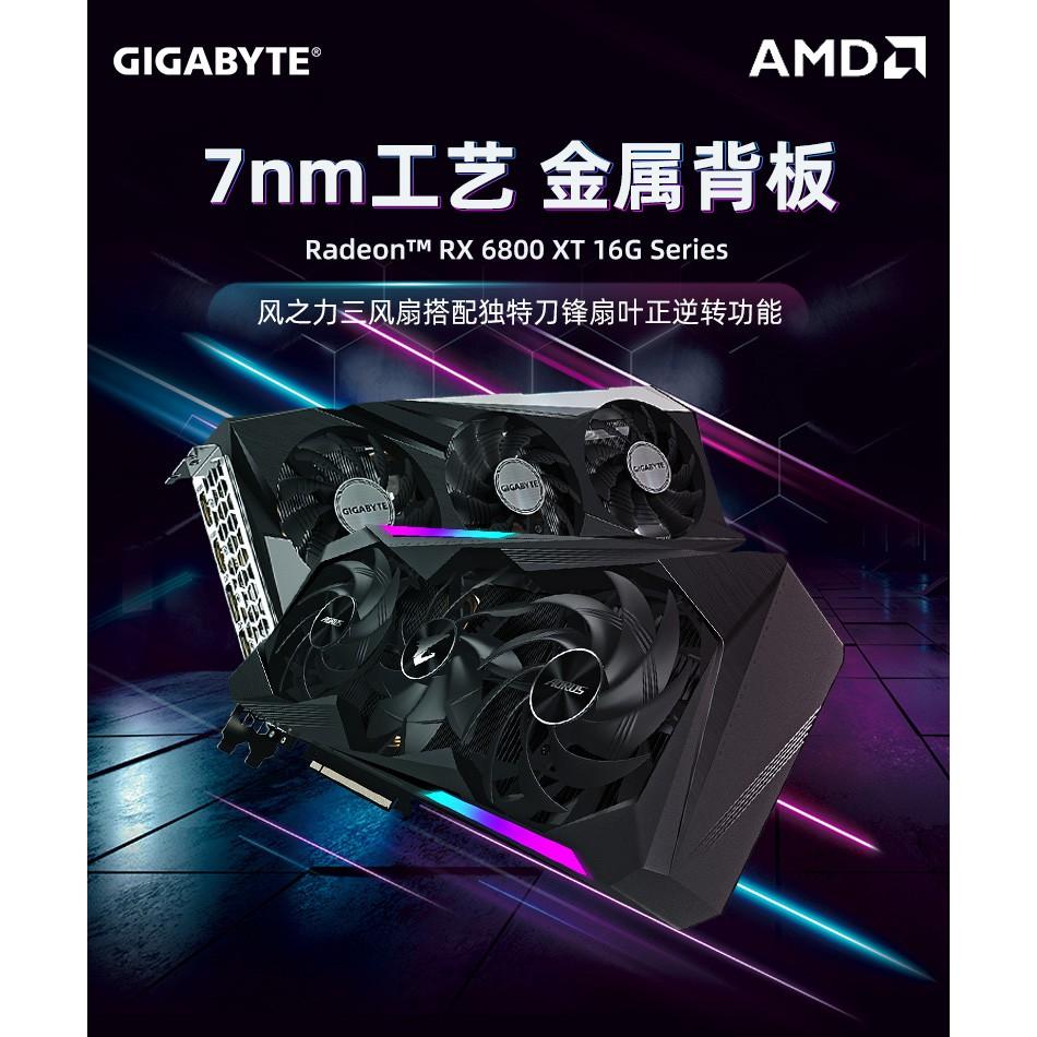 ★ 現貨秒殺☆免運★技嘉AORUS RX6800 XT 16GB AMD 台式電腦獨立遊戲顯卡