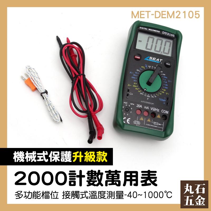 【丸石五金】萬用計 汽車檢修萬用表 萬用電表 三用電裱 多用電錶 儀器儀表 MET-DEM2105