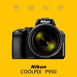 恩崎科技 Nikon COOLPIX P950 高倍變焦 類單眼 83倍光學 Wi-Fi 藍芽 翻轉螢幕 臺中市