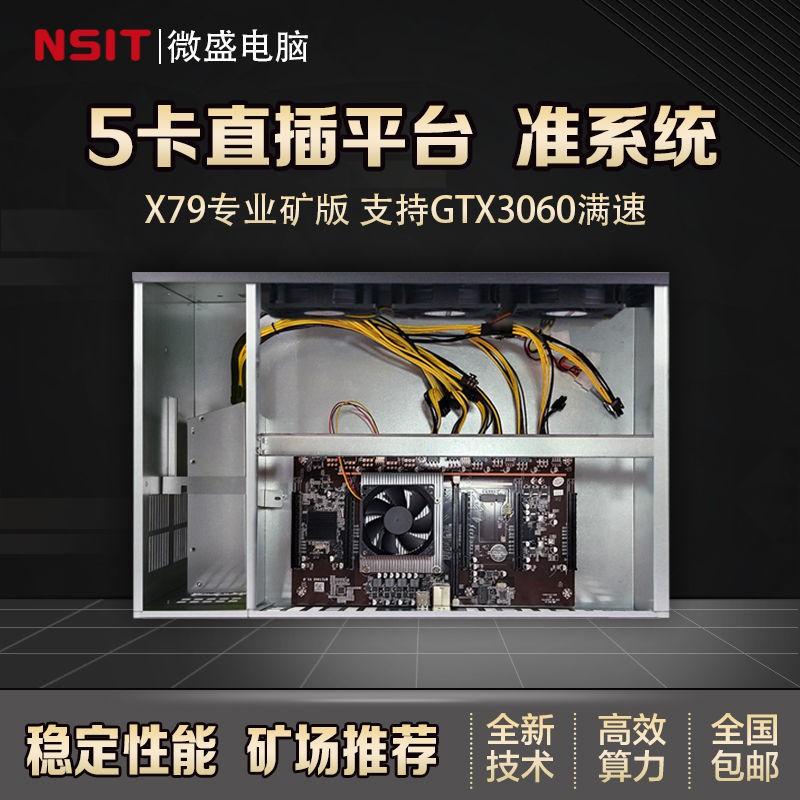 爆款熱賣 挖礦主板 以太坊X79電腦主板套裝五5卡平臺3060顯卡滿算力48PCI準系統礦板