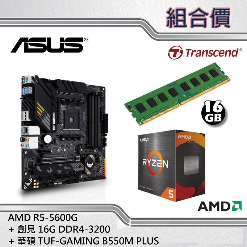 【組合套餐】華碩 TUF-GAMING B550M PLUS + AMD R5-5600G + 創見 DDR4 16G