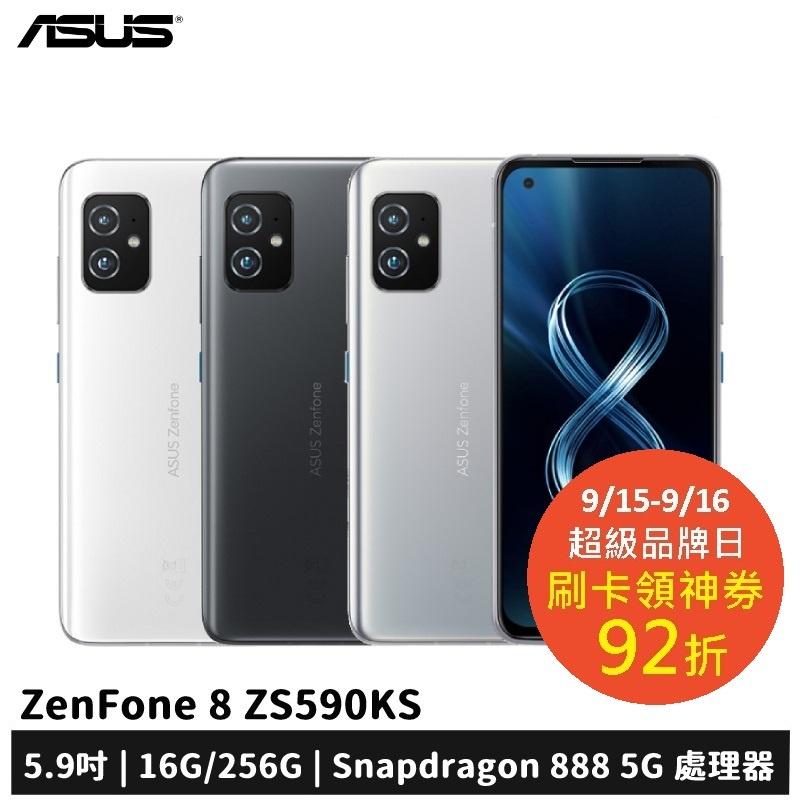 ASUS ZenFone 8 ZS590KS 16G/256G 贈5豪禮