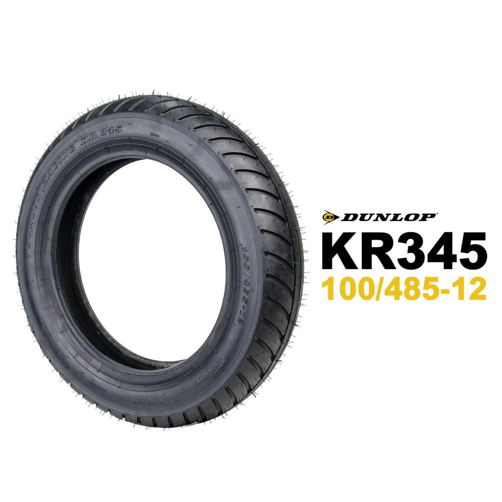 DUNLOP 登陸普輪胎 KR345 競技賽道專用雨胎 熱熔胎 100/485-12 (100/90-12)