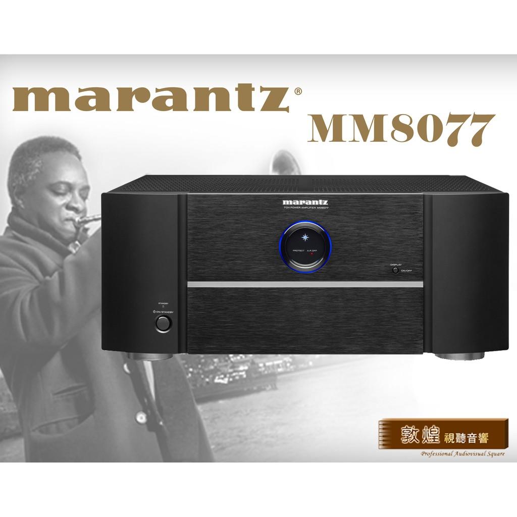 【敦煌音響】Marantz MM8077 七聲道後級擴大機