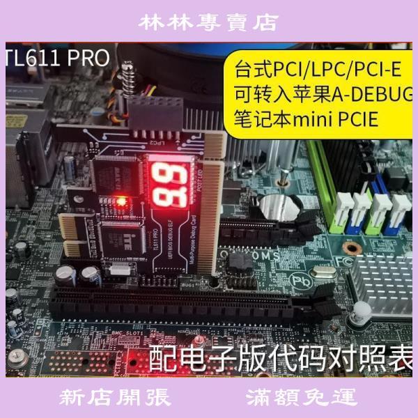 林林強推∈∋TL611 PRO電腦主板診斷卡新升級臺式機故障檢測卡pcie維修測試卡linlin