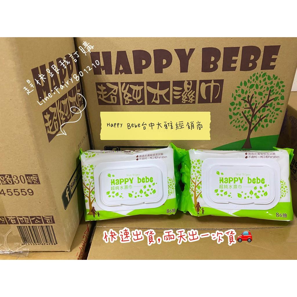 (快速出貨)Happy Bebe 純水有蓋濕紙巾/86抽12包
