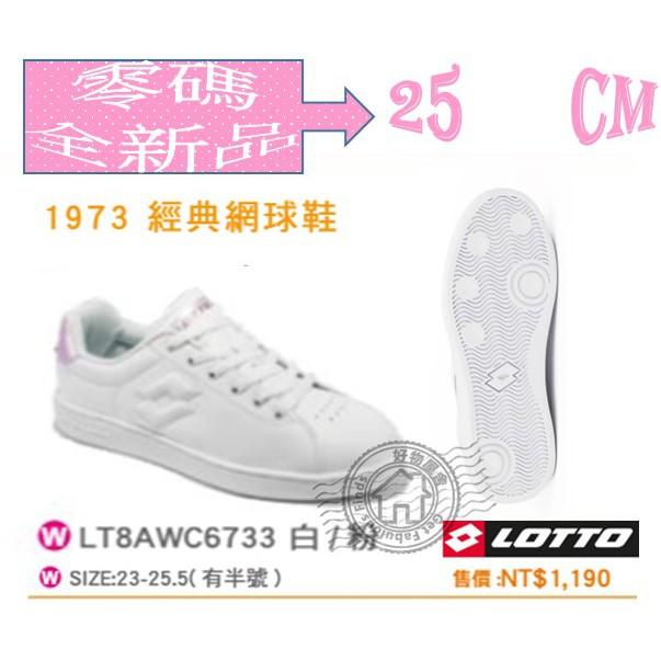 LOTTO 樂得 1973 經典 網球鞋 LT8AWC6733 白/粉