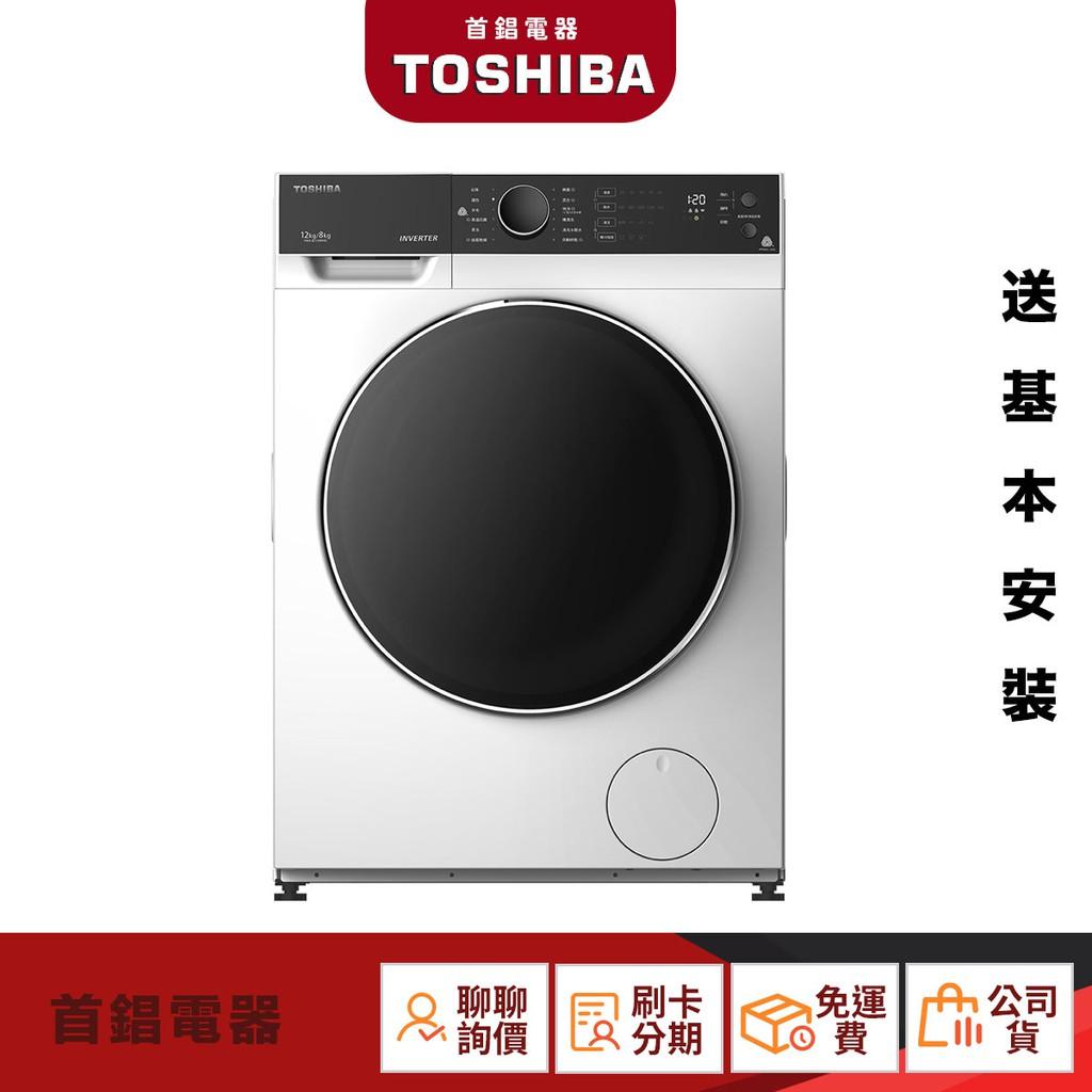 TOSHIBA東芝 TWD-BJ130M4G  12KG 變頻溫水洗脫烘滾筒洗衣機