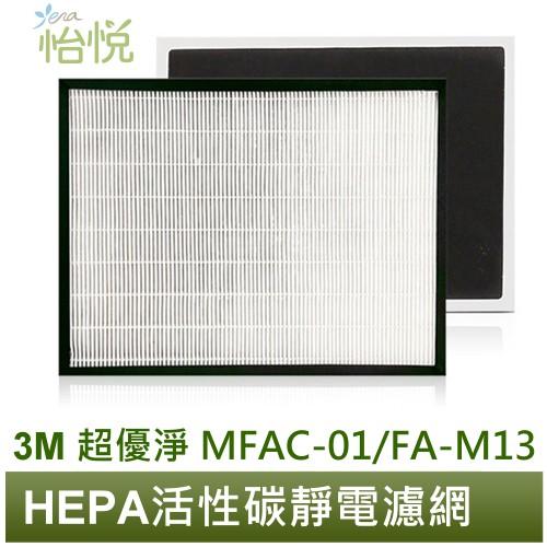 怡悅 HEPA 濾網 適用 3m 淨呼吸 超優淨 FA-M13 FAM13 M13-ORF MFAC-01F 空氣清淨機