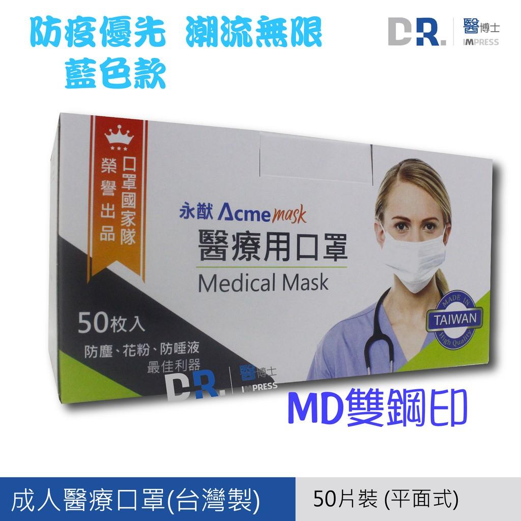 【醫博士】永猷 醫療用口罩(成人 多色系) 50片/盒 (#現貨 台灣製)