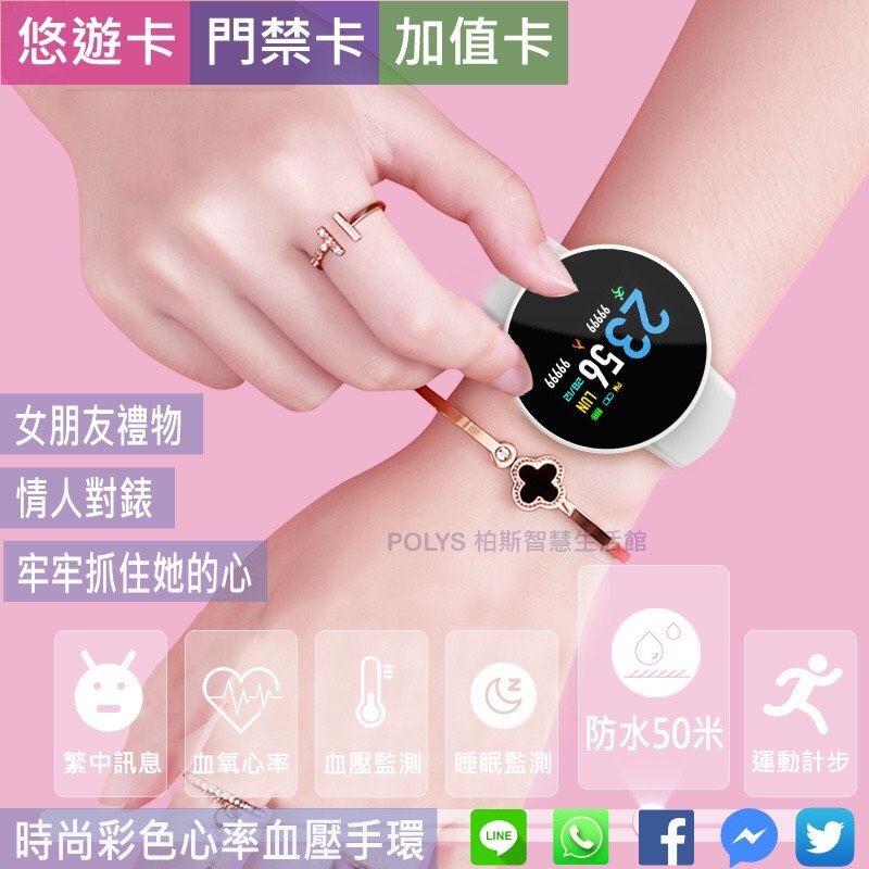 【悠遊卡】台灣保固 繁中Line訊息 智能手錶 智慧手錶 血氧濃度 智慧手環 門禁卡  手錶  手環 智能手錶
