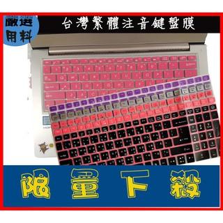 彩色 宏碁 Acer E5 574G E5-575 V5-591G K50 15.6吋 鍵盤膜 鍵盤保護膜 繁體注音 新北市