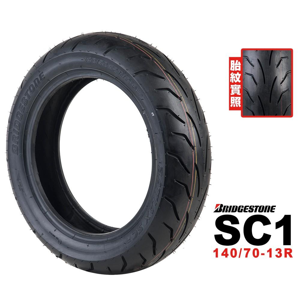 Bridgestone 普利司通 SC1 140/70-13