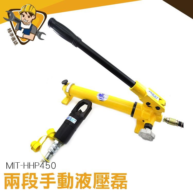 手動油壓泵 單回路泵站 超高壓泵浦 液壓手動泵 MIT-HHP450 液壓站  油壓機