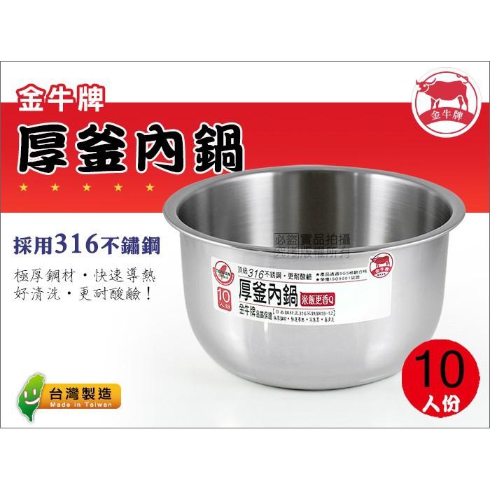 金牛牌 #316不鏽鋼調理鍋.厚釜內鍋 10人份 /電鍋.湯鍋.燉滷鍋.煮飯鍋 👍