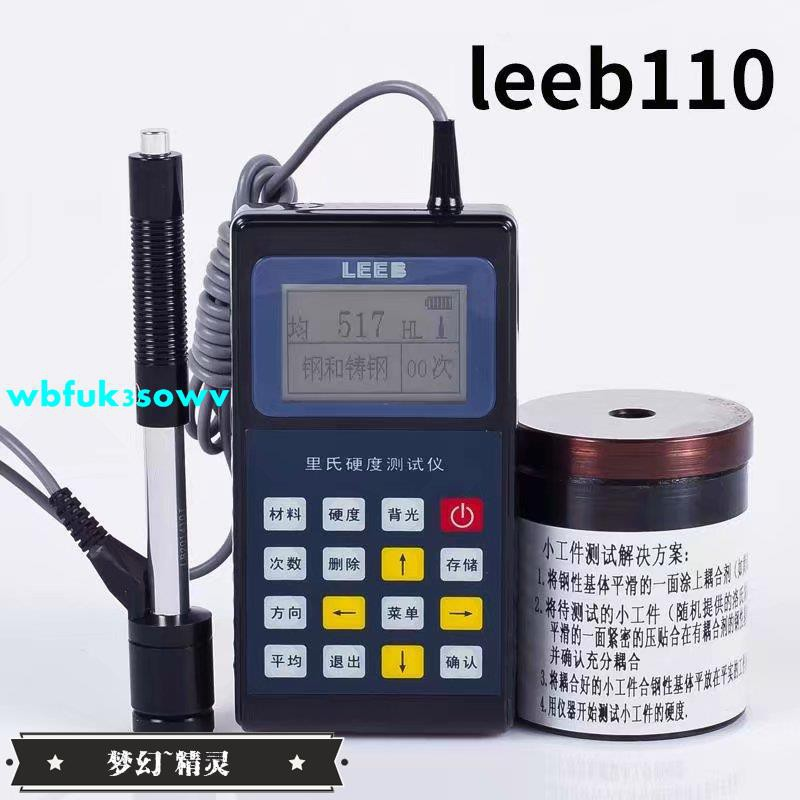 里博leeb110/120里氏硬度計便攜式布氏洛氏維氏硬度計硬度測試儀/夢