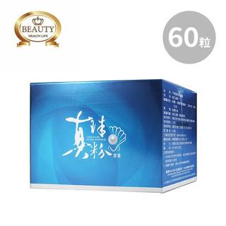 Beauty 小舖 千琦珍珠粉膠囊-60粒/ 盒 新北市