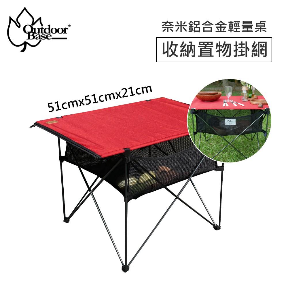 【OutdoorBase】納米露營登山輕量桌下置物掛網-295 瀝乾網籃
