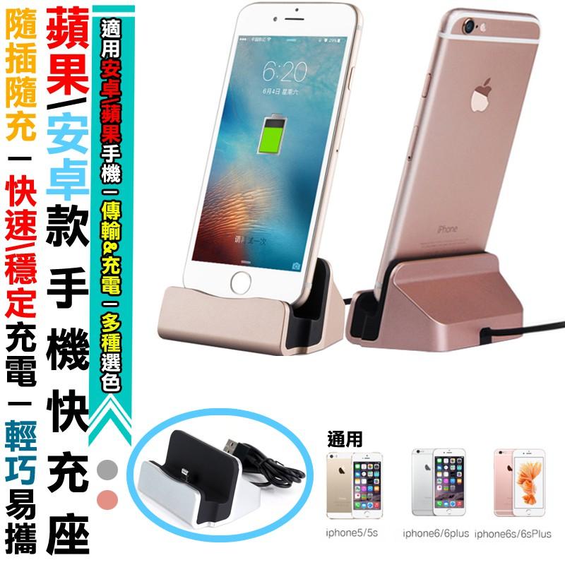 充電座 快速充電iPhone X蘋果安卓 手機充座 Micro USB 充電器 支架底座 手機架