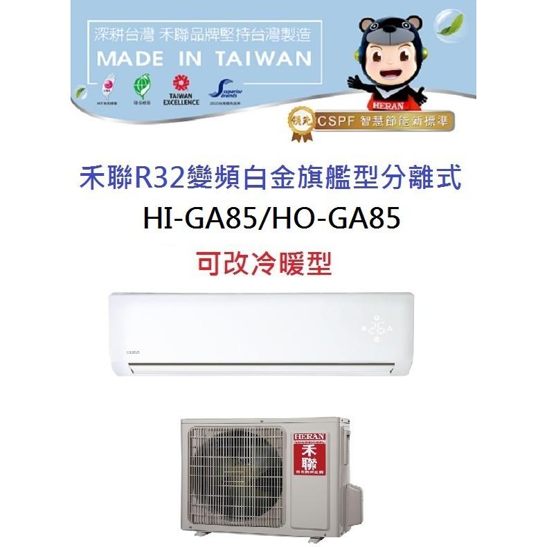 禾聯【R32變頻白金旗艦型】分離式冷氣HI-GA85_HO-GA85含標準安裝+舊機回收 限北北基桃