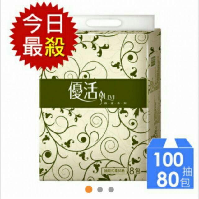(免運費)優活柔拭紙100抽80包/優活抽取式衛生紙100抽72包                        衛生紙