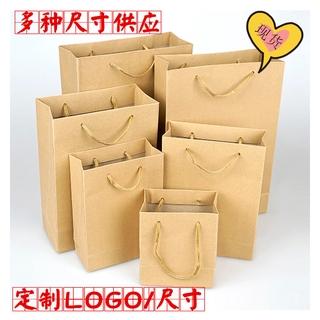 現貨速發  禮品袋  牛皮紙  手提袋  服飾包裝袋  牛皮紙盒  通用環保手提紙袋   包裝  袋子 客製