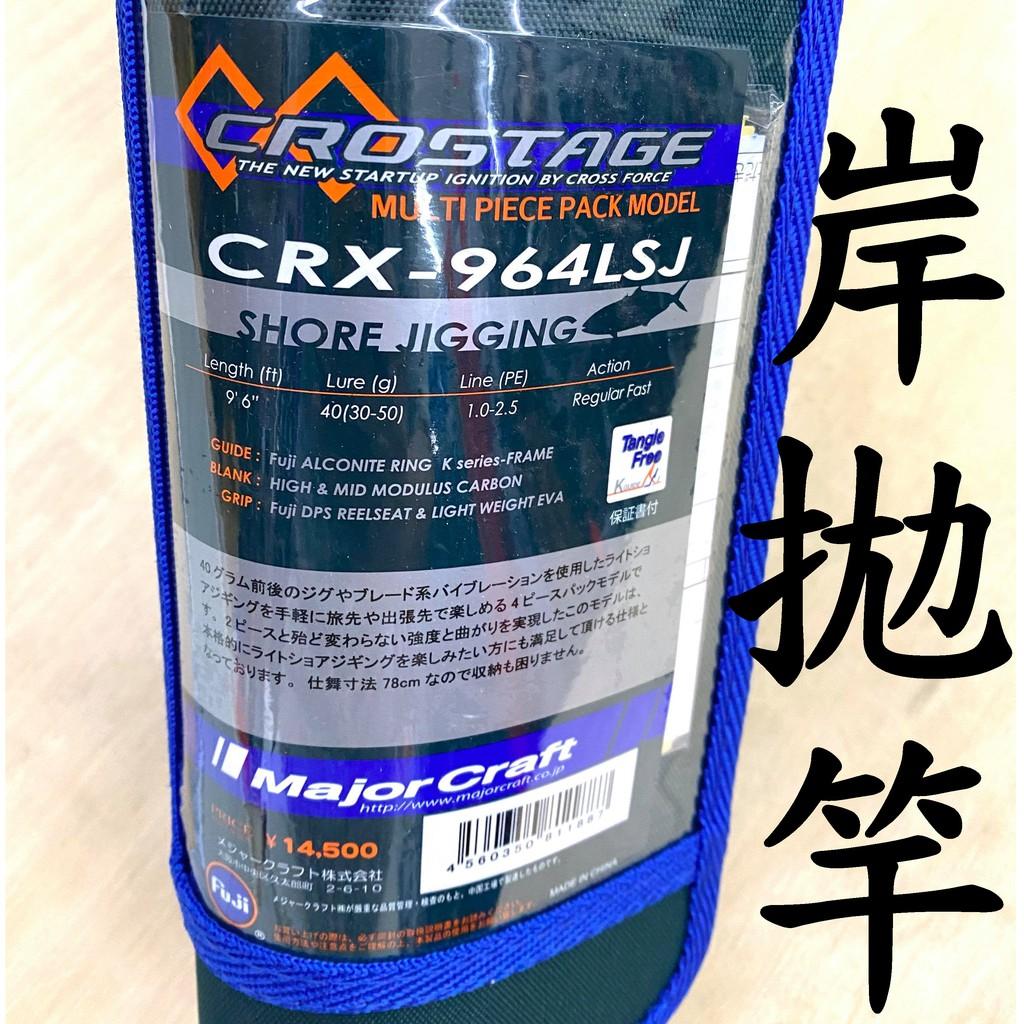 免運🔥 日本 Major Craft CRX-964LSJ 岸拋竿 CROSTAGE系列 路亞 旅竿 旅行竿 岸拋