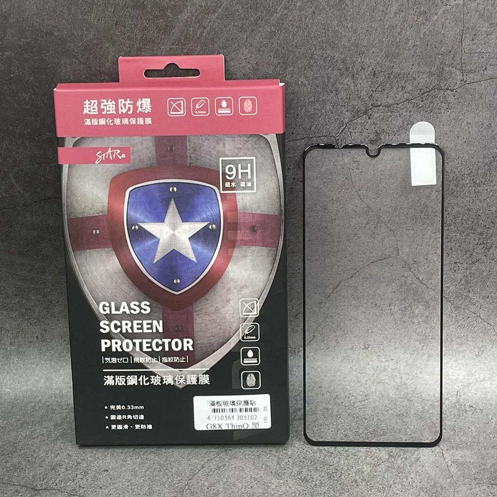 City Boss LG G8x ThinQ 鋼化 玻璃貼 玻貼 玻保 日本旭硝子 螢幕 保護貼 滿版