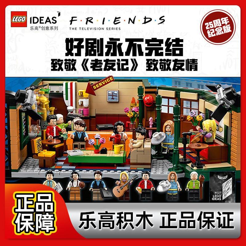 【現貨】【順豐可發】樂高LEGO 21319 中央公園咖啡館老友記拼搭積木玩具