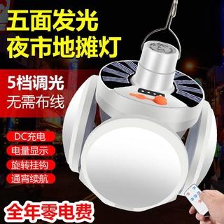 太陽能led充電燈泡 移動夜市燈擺攤地攤燈 戶外應急照明足球燈