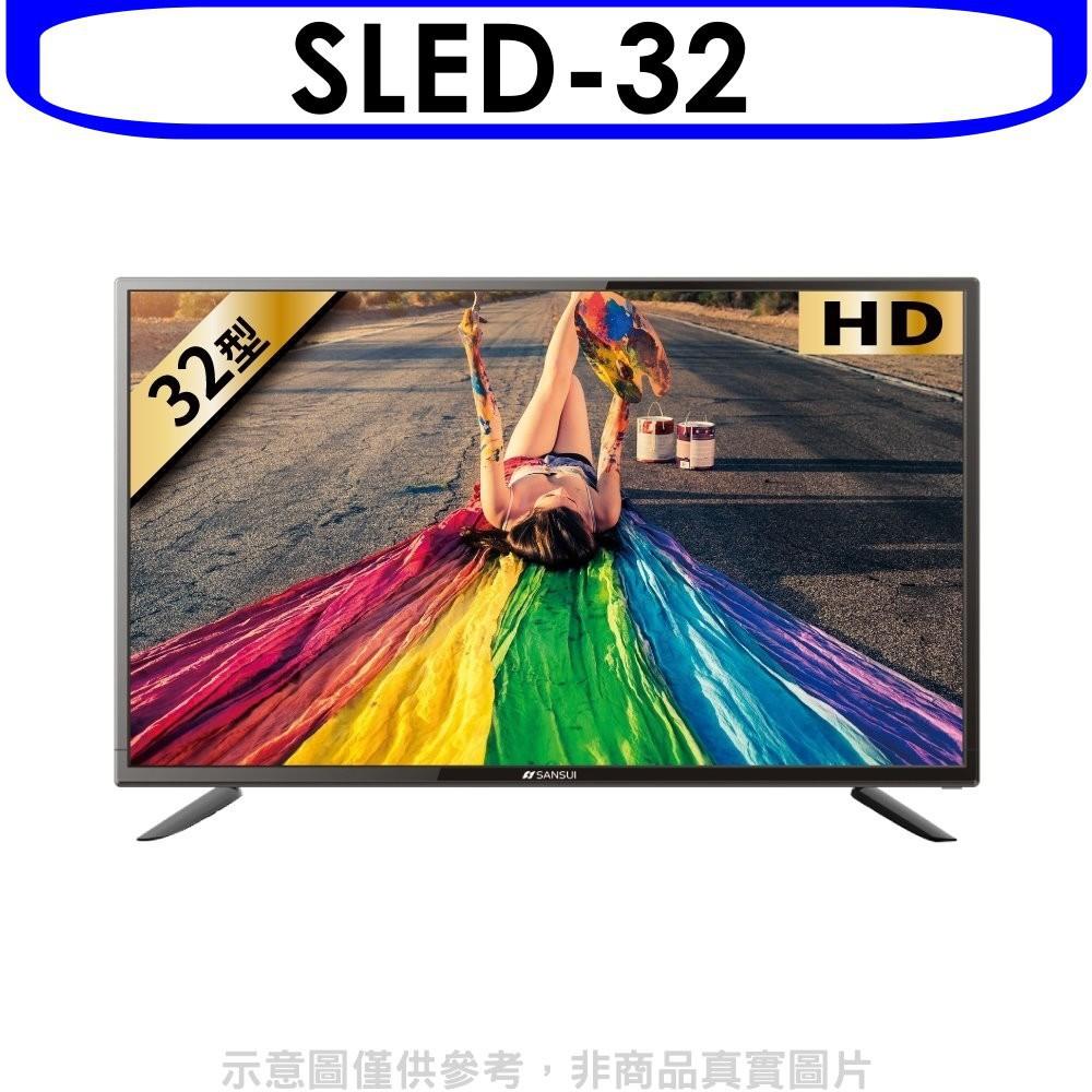 SANSUI山水【SLED-32】(無安裝)32吋電視 分12期0利率《可議價》