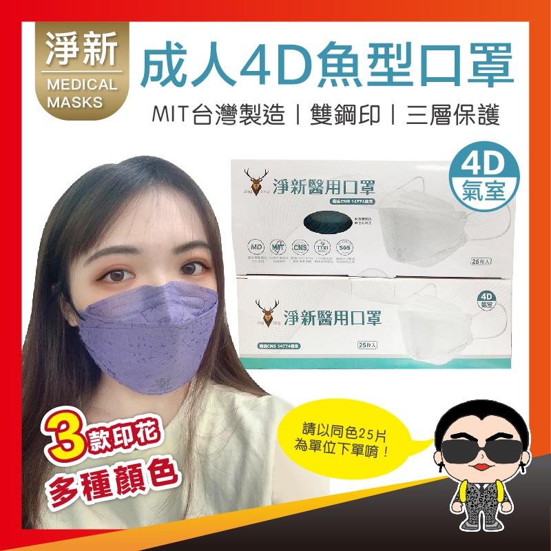 淨新口罩 成人4D魚型口罩 4D醫療成人口罩 醫用口罩 醫療口罩 立體口罩 雙鋼印 台灣製 4D口罩 KF94 歐文購物