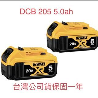 含税 DCB205 得偉 DEWALT 20V Max XR超鋰電電池(5.0Ah) 正版公司貨 臺中市