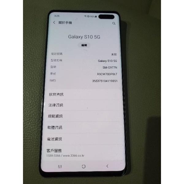Samsung S10 5G韓版 256G