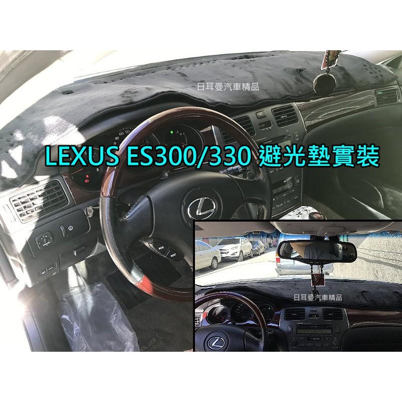 LEXUS車系避光墊 IS200 IS250 GS300 ES350 RX300 RX350 CT200 NX200