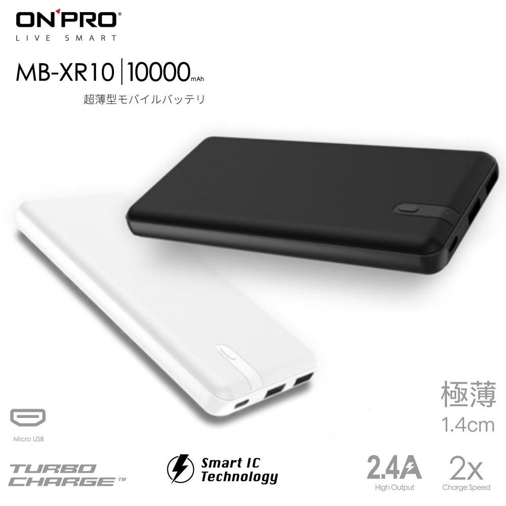 ONPRO MB-XR10 10000mAh 極薄美型2.4A行動電源 快充