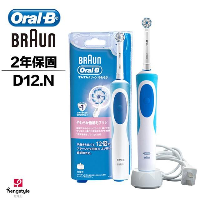 德國百靈Oral-B-動感潔柔電動牙刷 D12