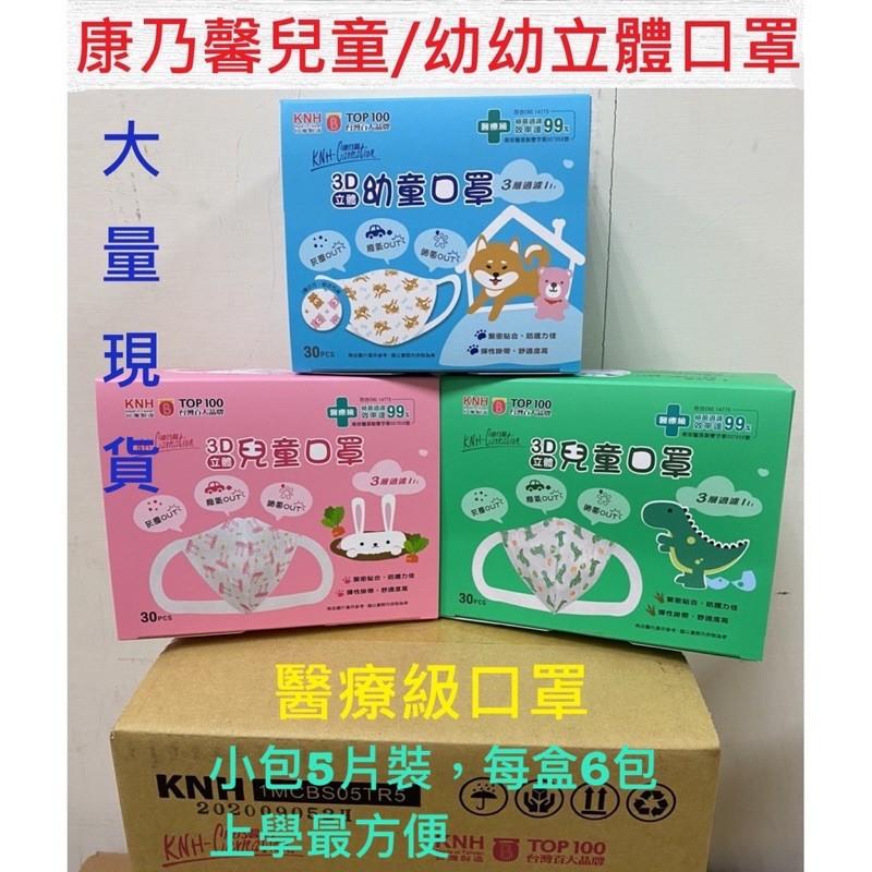 【大量現貨】康乃馨幼幼口罩 兒童專用  3D立體口罩 幼童口罩 兒童口罩 不織布口罩 - 台灣製 兒童醫療口罩