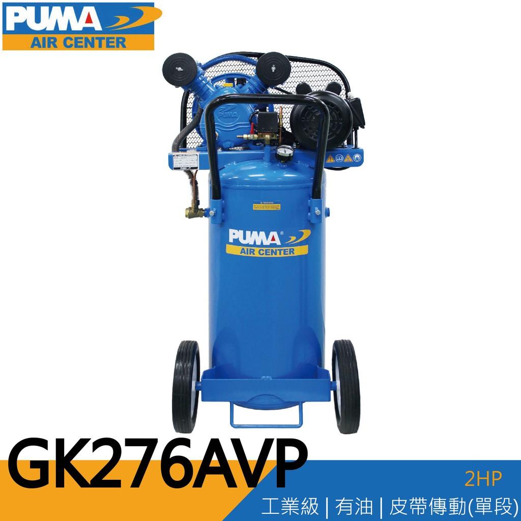 空壓機 打氣機 PUMA巨霸空壓 GK276AVP 2HP/76L 直立皮帶式空壓機 機車行推薦