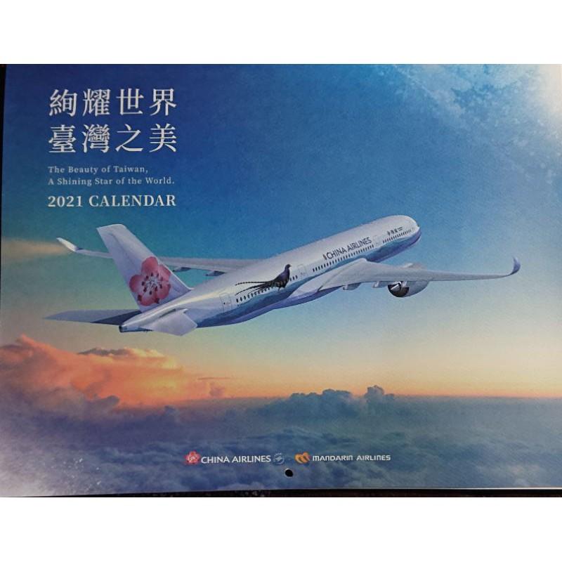 中華航空2021月曆套組(掛曆+桌曆)
