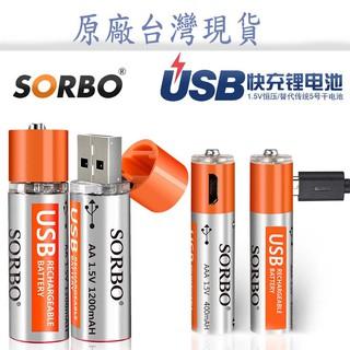 【咪優酷】 SORBO 3號電池 4號電池 鋰電池 USB 充電 1.5V 充電電池 AA電池 AAA電池 桃園市