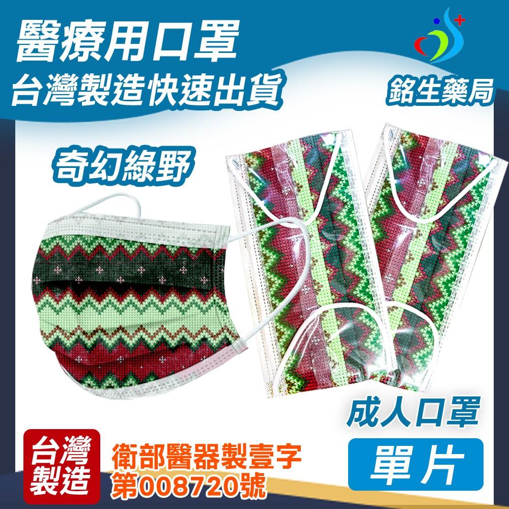 【銘生藥局】台灣製造成人醫療用口罩單片-編織夢想(文賀)-奇幻綠野款