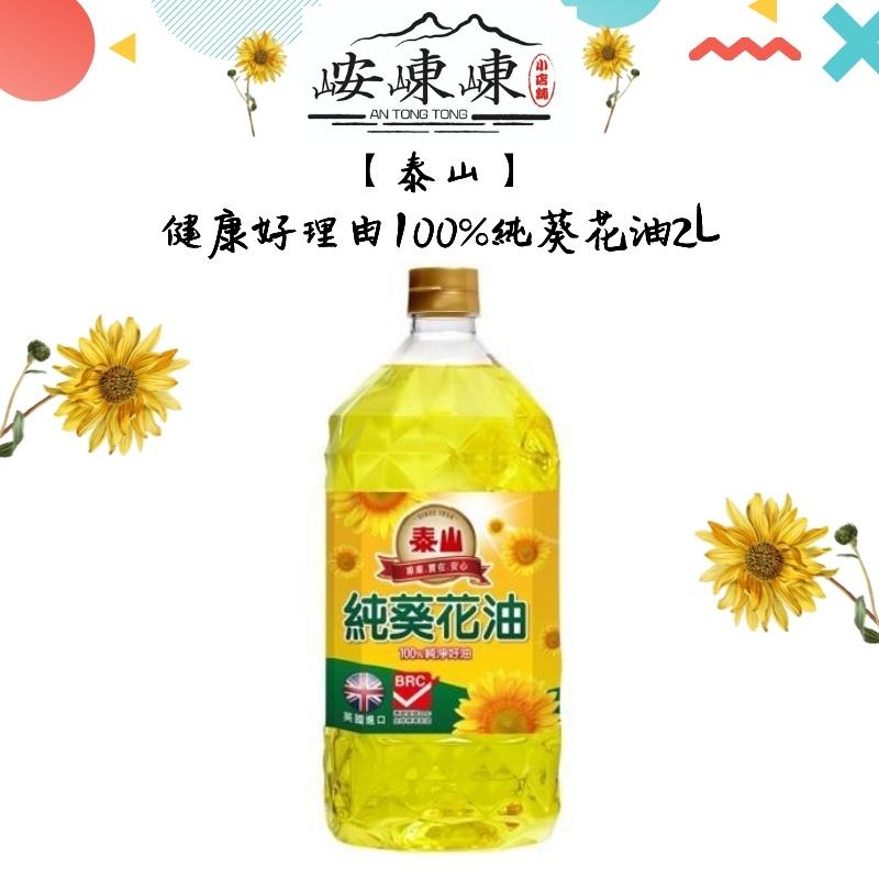 【免運】🍀峖崠崠小店鋪🍀泰山-健康好理由 100%純葵花油2L x3