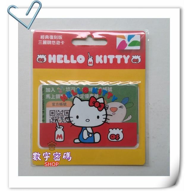 Hello Kitty 悠遊卡 -復刻版