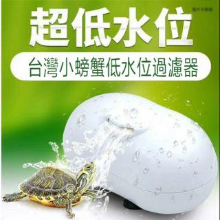 台灣 小螃蟹 低水位過濾器 烏龜 過濾器 生態缸 內置式 兩棲缸適合烏龜缸烏龜飼養盒可配合烏龜飼料 臺北市