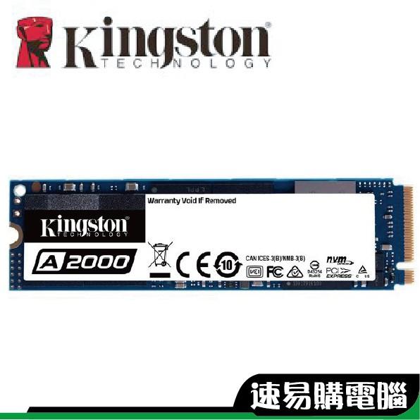 Kingston 金士頓 A2000 250G 500G 1TB M.2 PCIe 2280 SSD 固態硬碟 五年保固