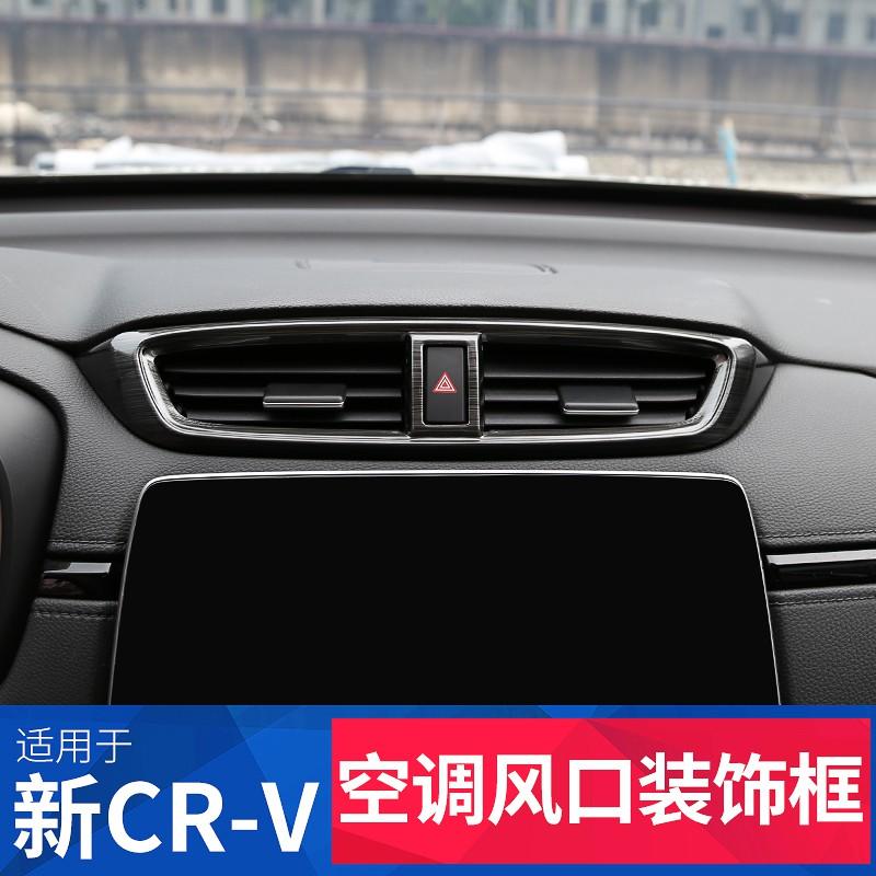 適用17-21款Honda本田5-5.5代CRV空調出風口裝飾貼框 5-5.5代CRV內飾改裝專用配件用品