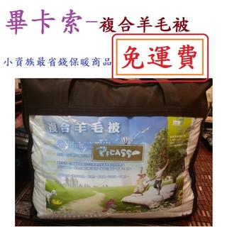 小資最愛,重量:2.5公斤混羊毛被尺寸:6*7尺,台灣製造雙人複合羊毛被纖維被棉被,另有蠶絲被羽絨被竹炭被 新北市