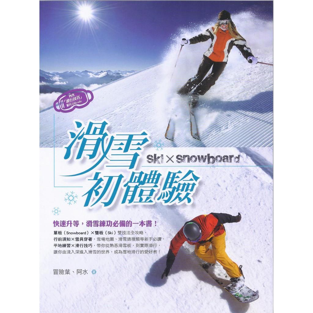 滑雪初體驗:快速升等,滑雪練功必備的一本書!