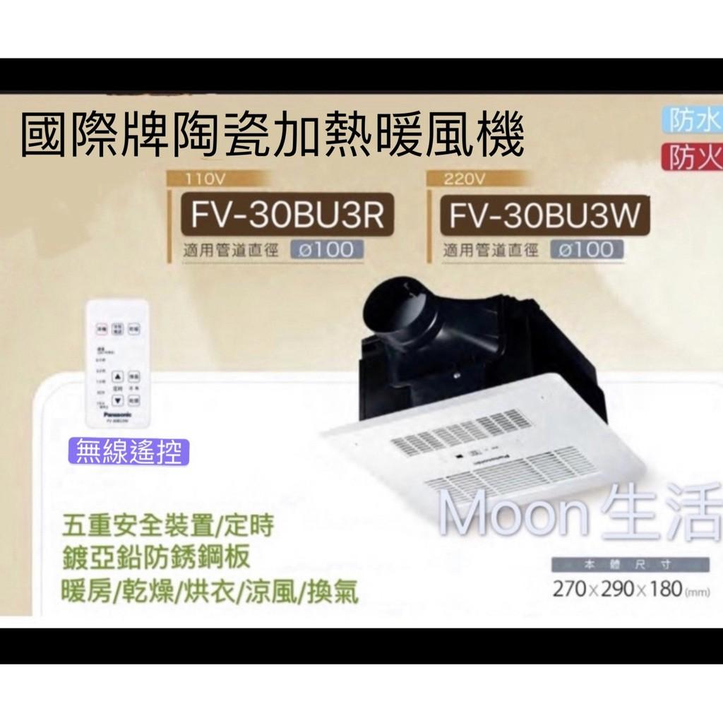 全新到貨/可刷分期/國際牌Panasonic浴室暖風機 遙控 FV-30BU3R FV-30BU3W